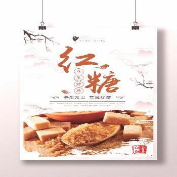 Simple brown sugar poster design#pikbest#Templates#Poster#Chinoiserie